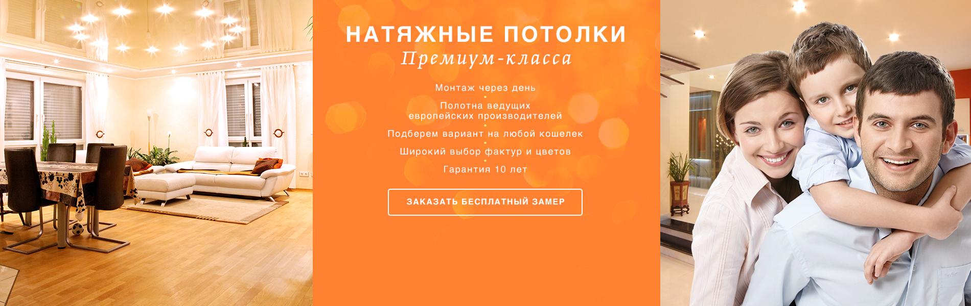 potolki_banner_ver2